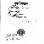 Dushaṇollasa by गोविन्ददास - govinddas