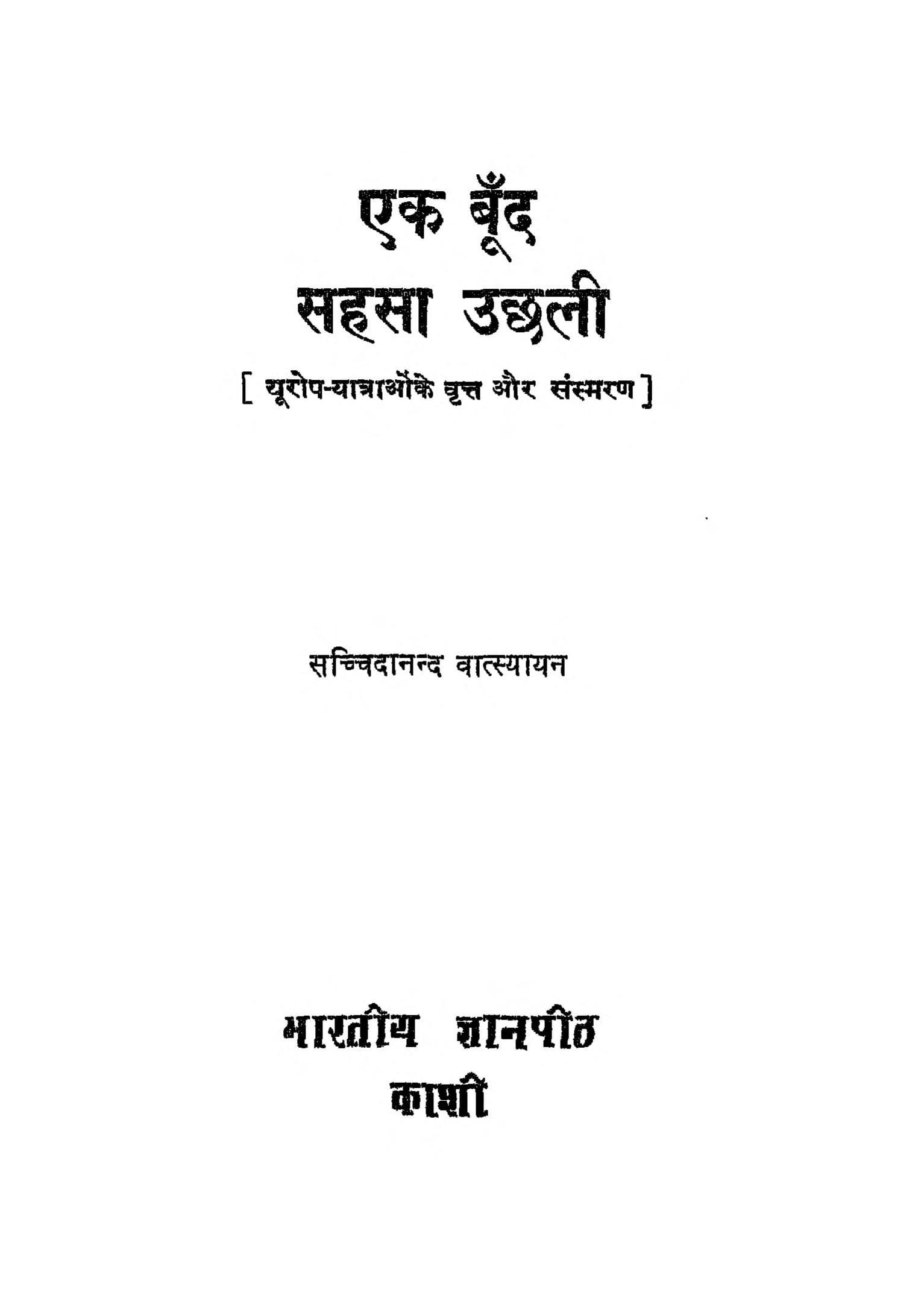 Book Image : एक बूँद सहसा उछली - Ek Boond Sahasa Uchhli