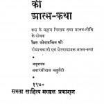 Ek Karantikari Ki Atma - Katha by वनारसीदास चतुर्वेदी - Vanaaraseedas Chaturvedee