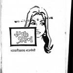Ek Prashan by भगवतीप्रसाद वाजपेयी - Bhagwati Prasad Vajpeyi