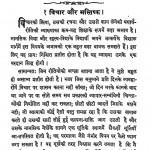 Ekagrata Or Divyashakti by श्री सन्तराम - Shri Santram