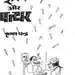 Fool Aur Patthar by कृष्णचन्द्र - Krishnachandra