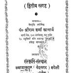 Garud Puran Khand 2 by वेदमूर्ति तपोनिष्ठ - Vedmurti Taponishthश्रीराम शर्मा आचार्य - Shri Ram Sharma Acharya