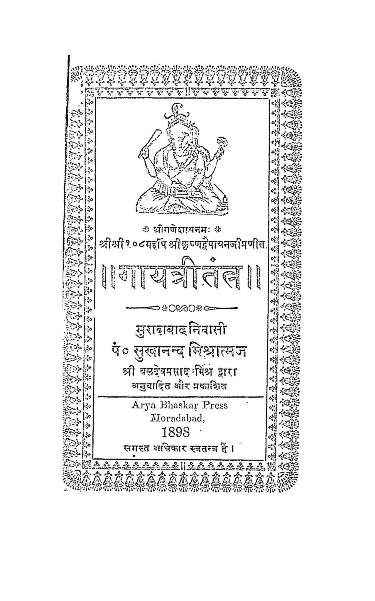 Gayatri Tantra by बलदेवप्रसाद मिश्र - Baladevprasad Mishr