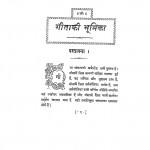 Geeta ki Bhumika by देवनारायण द्विवेदी - Devnarayan Dwivedi