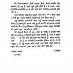 Geeta Pravachan by श्री हंसराज - Shri Hansraj