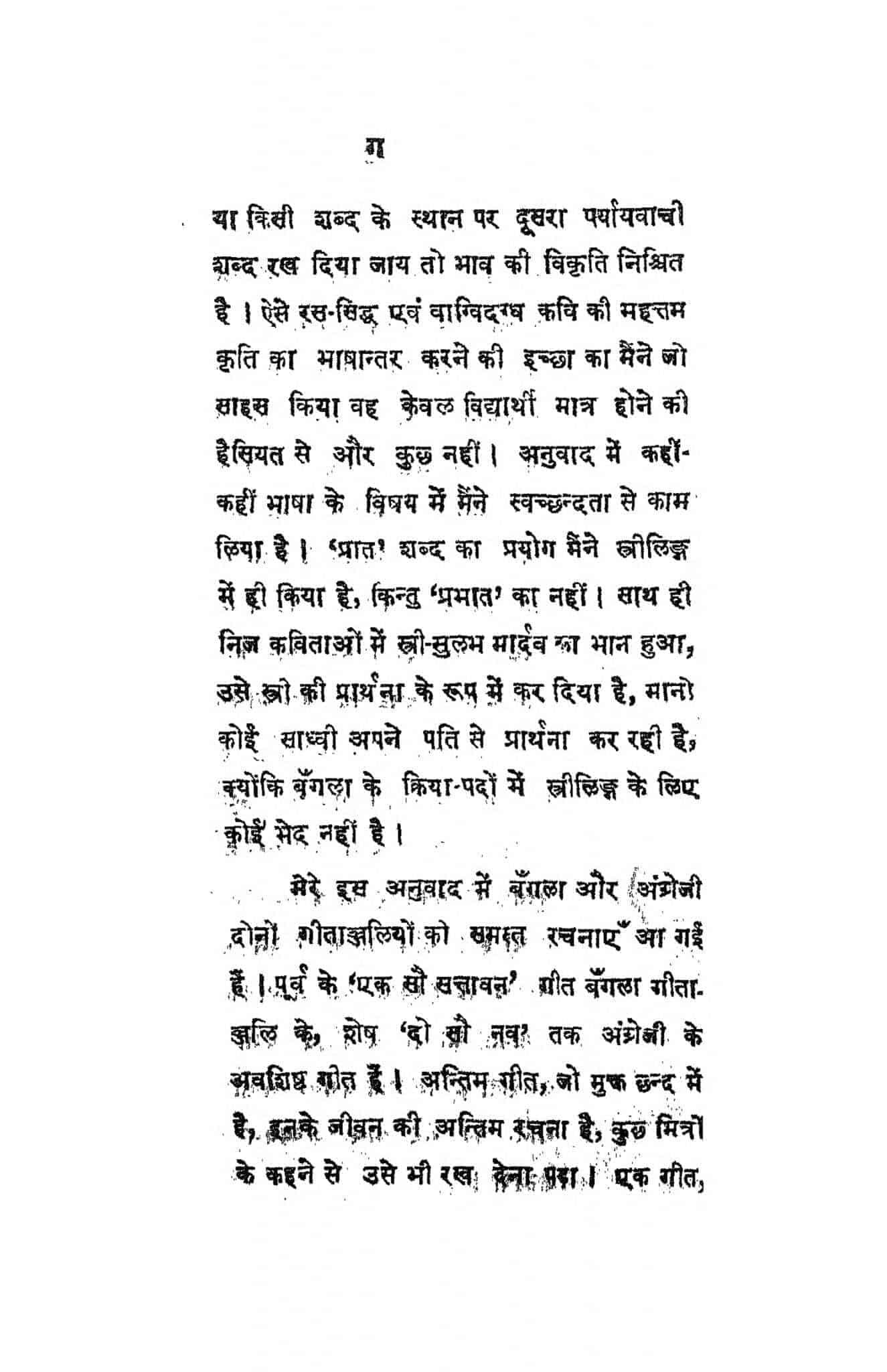 Book Image : गीतांजलि  - Geetanjali