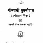 Goswami Tulsidas by पं. सीताराम चतुर्वेदी - Pt. Sitaram Chaturvedi