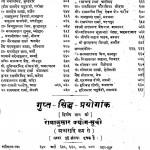 Guptsiddh Progank Bhag - 2 by रामचंद्र शर्मा - Ram Chandra Sharmaश्री कृष्णलाल - Shri Krishnlal