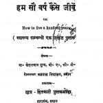 Ham So Varsh Kaise Jive by केदारनाथ गुप्त - Kedarnath Gupta