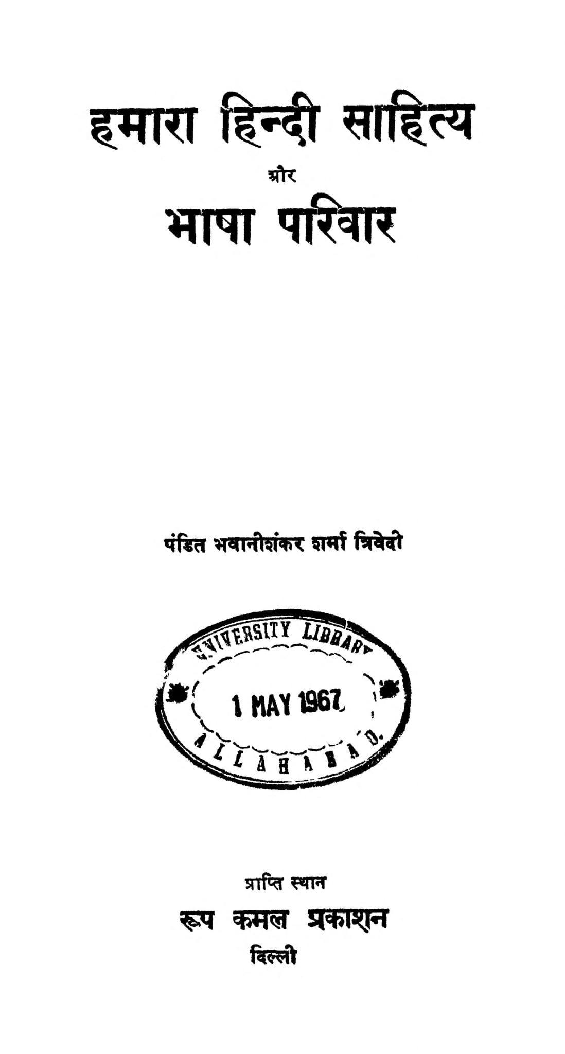 Book Image : हमारा हिंदी साहित्य और भाषा परिवार  - Hamara Hindi Sahitya Aur Bhasha Pariwar