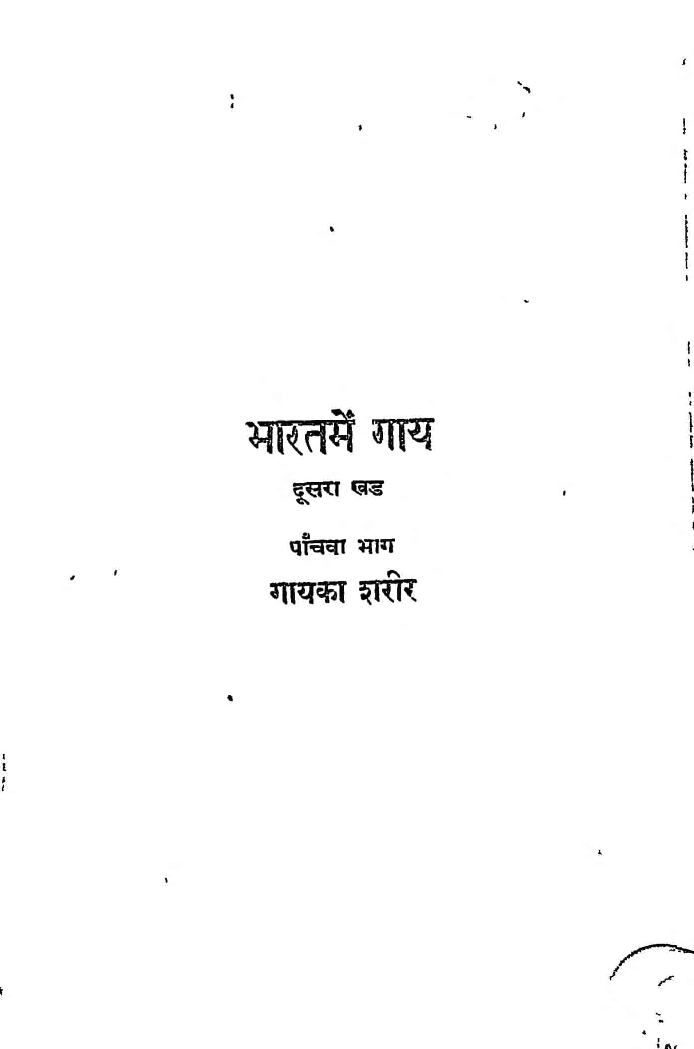 Book Image : भारत  में गये भाग 1  - Harat Main Gay Bhag 1
