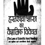 Hastrekha Shastr ka Vagyanik Vivechan  by विलियम जी. - William Ji