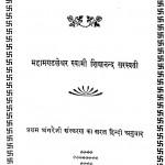 Himalaya ke Achchal Se by श्री स्वामी शिवानन्द सरस्वती - Shri Swami Shivanand Sarasvati