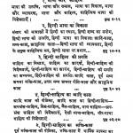 Hindi Bhasha Aur Sahitya Ka Vikas by राजेंद्र सिंह गौड़ - Rajendra Singh Gaud