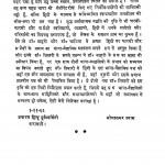 Hindi Bhasha Par Parshi Or English Ka Prabhav by डॉ भोलाशंकर व्यास - Dr. Bholashankar Vyas