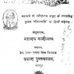 Hindi Geetanjali by पंडित काशीनाथ - Pandit Kashinath