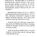 Hindi Gujarati Shiksha by पद्मसिंह शर्मा - Padamsingh Sharma