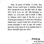 Hindi Kavya shastra Ka Itihas by डॉ. दीनदयालु गुप्त - Dr. Deenadayalu Gupta