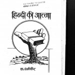 Hindi Ki Atma by डॉ० धर्मवीर - Dr. Dharmveer