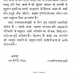 Hindi Muktavali by अयोध्यानाथ शर्मा - Ayodhyanath Sharma