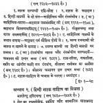 Hindi Natak Sahitya Ka Itihas by सोमनाथ गुप्त - Somnath Gupta