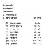 Hindi Pad Sangrah by कबीरदास - Kabirdasश्री सूरदास जी - Shri Surdas Ji