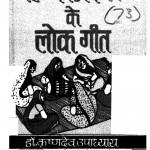 Hindi Pradesh Ke Lok Geet by कृष्णदेव उपाध्याय - Krishndev upadhyay