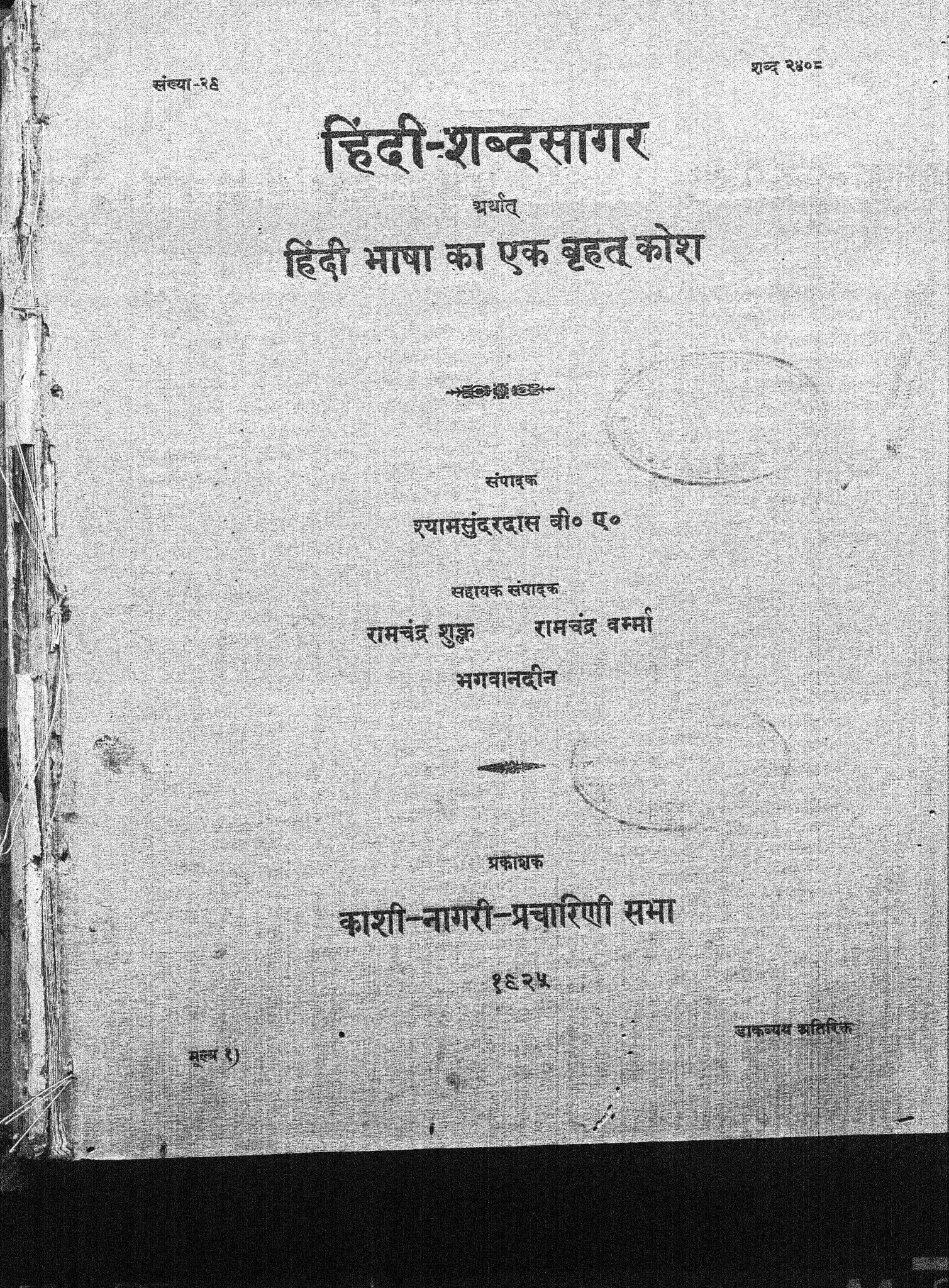 Book Image : हिंदी - शब्दसागर सं.२९ - Hindi Sabdhsagar No 29