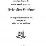 Hindi Sahitya Aur Itihas by शुकदेव बिहारी मिश्र - Shukdev Bihari Mishra