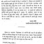 Hindi Sahitya Ka Itihas by रामचंद्र शुक्ल - Ramchandra Shukla