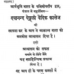 Hindi Sahitya ka Vivechnatmak Itihas by सूर्यकान्त शास्त्री - Suryakant Shastri