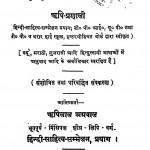Hindi - Sanket - Lipi rishi Pranali by ऋषिलाल अग्रवाल - Rishilal Agrawal