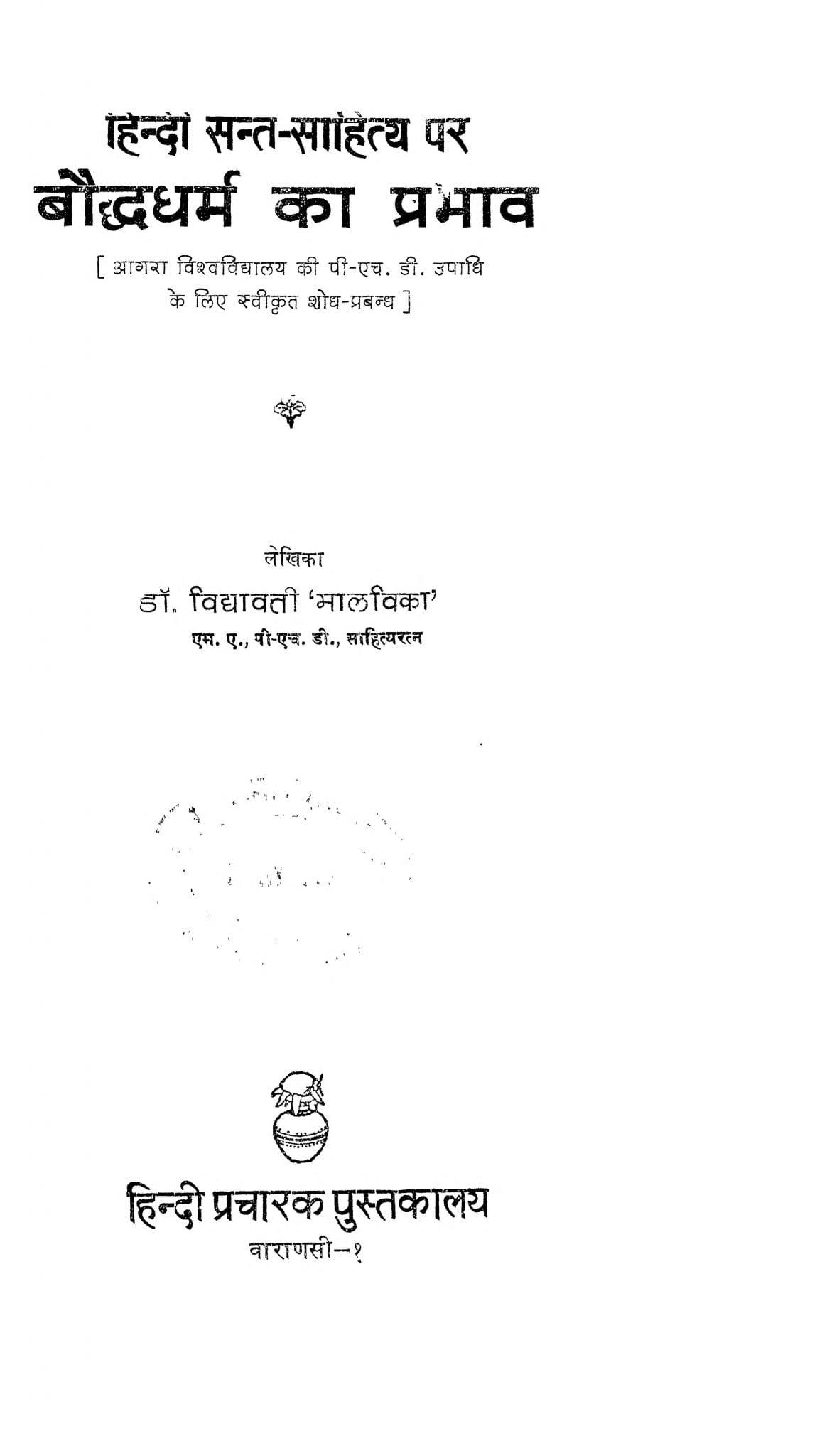 Book Image : हिंदी सन्त - साहित्य पर बौद्धधर्म का प्रभाव  - Hindi Sant Sahitya Par Bauddhdarma Ka Prabhav