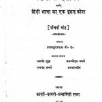 Hindi Shabd Sagar Khand 5 by जगन्मोहन वर्मा - Jagnmohan Varmaभगवानदीन - Bhagawanadeenरामचंद्र शुक्ल - Ramchandra Shuklaरामचन्द्र वर्मा - Ramchandra Verma
