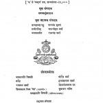 Hindi Shabdasagar Bhag-7 by करुणपति त्रिपाठी - Karunapati Tripathiधीरेन्द्र वर्मा - Deerendra Vermaश्यामसुंदर दास - Shyam Sundar Das