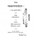 Hindi Vyakaran Chandrodaya by रामलोचन शरण - Ramalochan Sharan