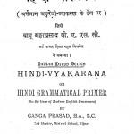 Hindi Vyakarana  by गंगाप्रसाद - Gangaprasad