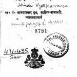 Hindi Vyakarana by पं. कामताप्रसाद गुरु - Pt. Kamtaprasad Guru