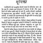 Hindi Yakanki Aur Yakankikar by रामचरण महेंद्र - Ramcharan Mahendra
