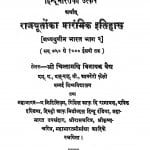 Hindu Barat Ka Utkarsh by श्री चिन्तामणि विनायक वैध - Chintamani vinayak vaidh