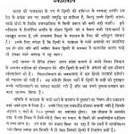 Hindu Ganit Shastar Ka Itihas Bhag 2 by भगवती शरण सिंह - Bhgvati Shran Singh