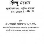 Hindu Sanskar Samajik Tatha Dharmik Adhyayan by राजबली पाण्डेय - Rajbali Pandey