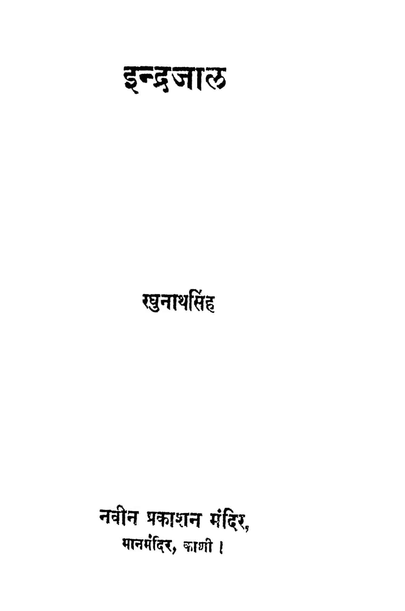 Book Image : इंद्रजाल - Indrajal