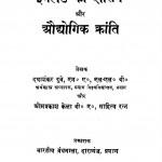 Ingalainda Kaa Shasan Aur Audhogik Kranti by पं दयाशंकर दुबे - Pt. Dyashankar Dube