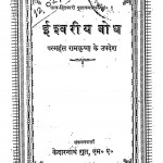 Ishwariya Bodh by केदारनाथ गुप्त - Kedarnath Gupta