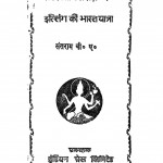 Itisang Ki Bharat Yatra by पं संतराम जी - Pt. Santram Jee