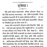 Jahangir Nama by मुंशी देवीप्रसाद - Munshi Deviprasad