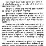 Jain Tantra Shastra by राजेश दीक्षित - Rajesh Dixit