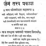 Jain Tatav Prakash by अमोलक ऋषि - Amolaka R̥shi